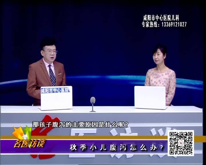 名医访谈20200925