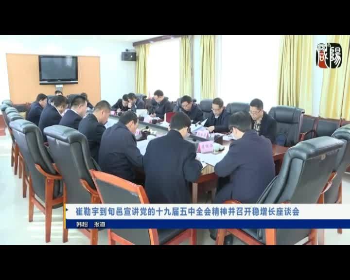 崔勒宇到旬邑宣讲党的十九届五中全会精神并召开稳增长座谈会