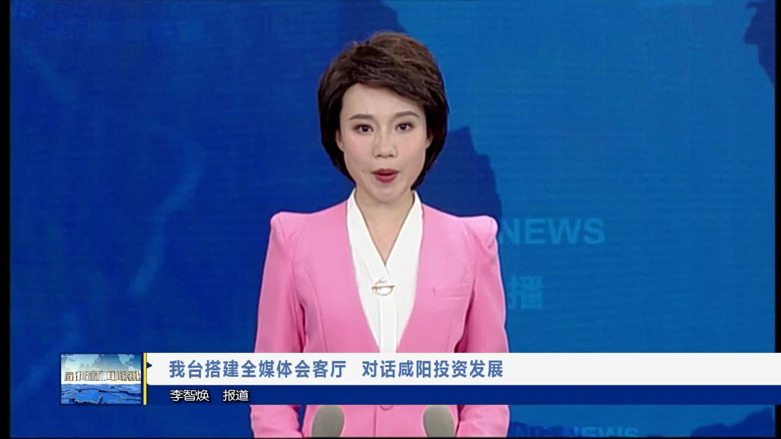 【视频新闻】我台搭建全媒体会客厅  对话咸阳投资发展