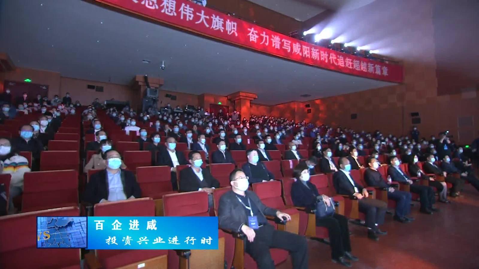 """【视频新闻】""""百企进咸  投资兴业""""文艺晚会举行"""