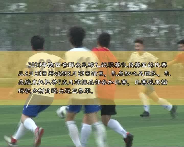 我爱体育20200825