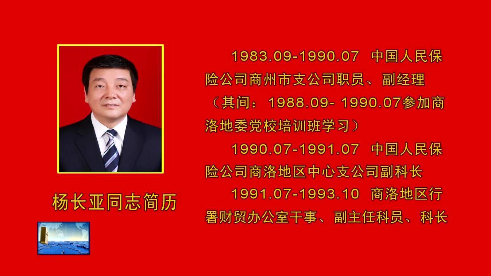 杨长亚同志简历