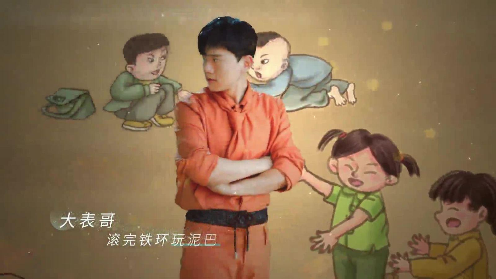 中国梦歌曲《亲戚》MV
