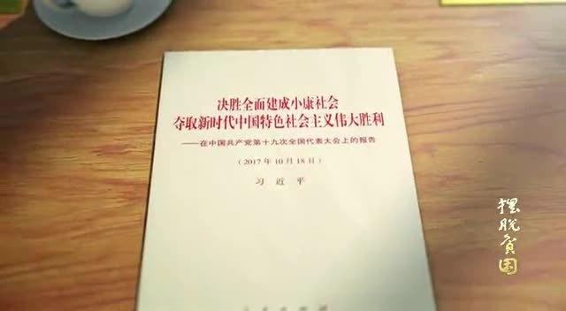 脱贫攻坚大型政论专题片:《摆脱贫困》第一集:庄严承诺