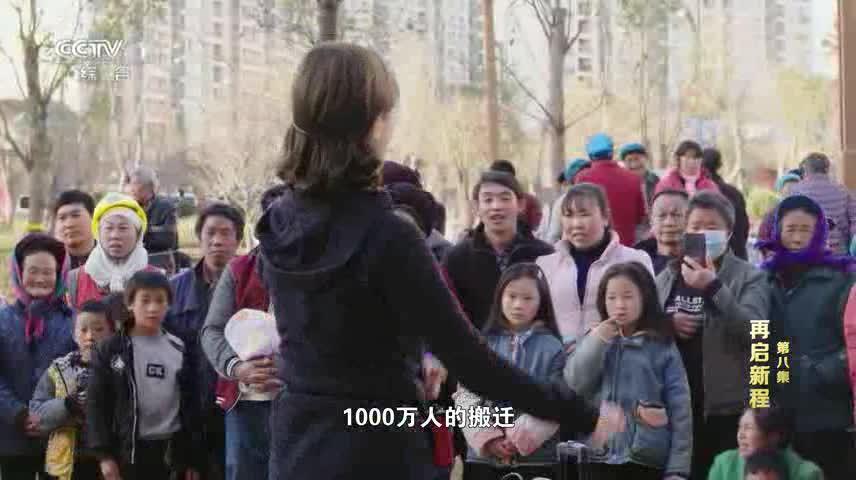 脱贫攻坚大型政论专题片:《摆脱贫困》第八集  再启新程