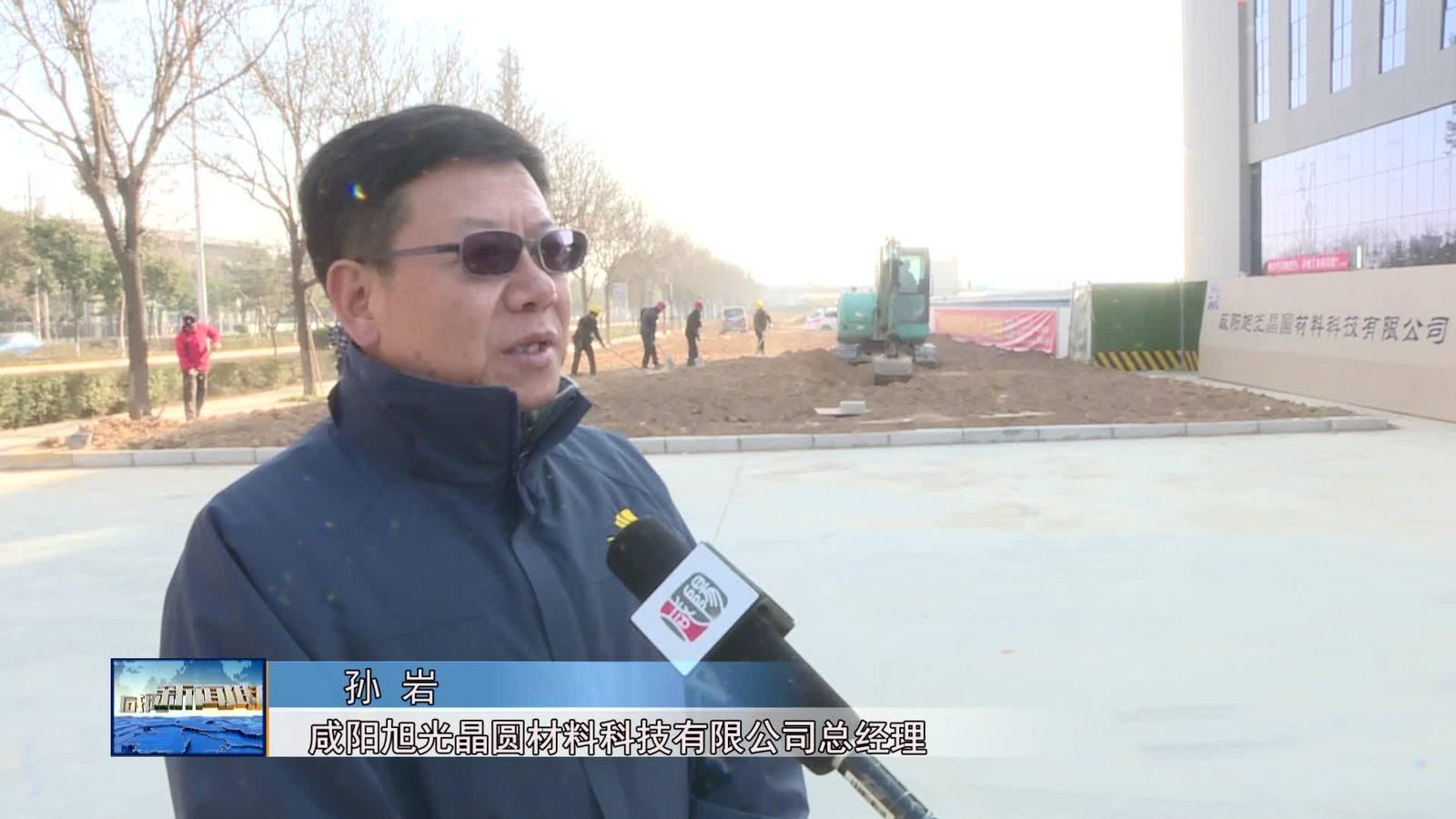 咸阳新闻联播20210302