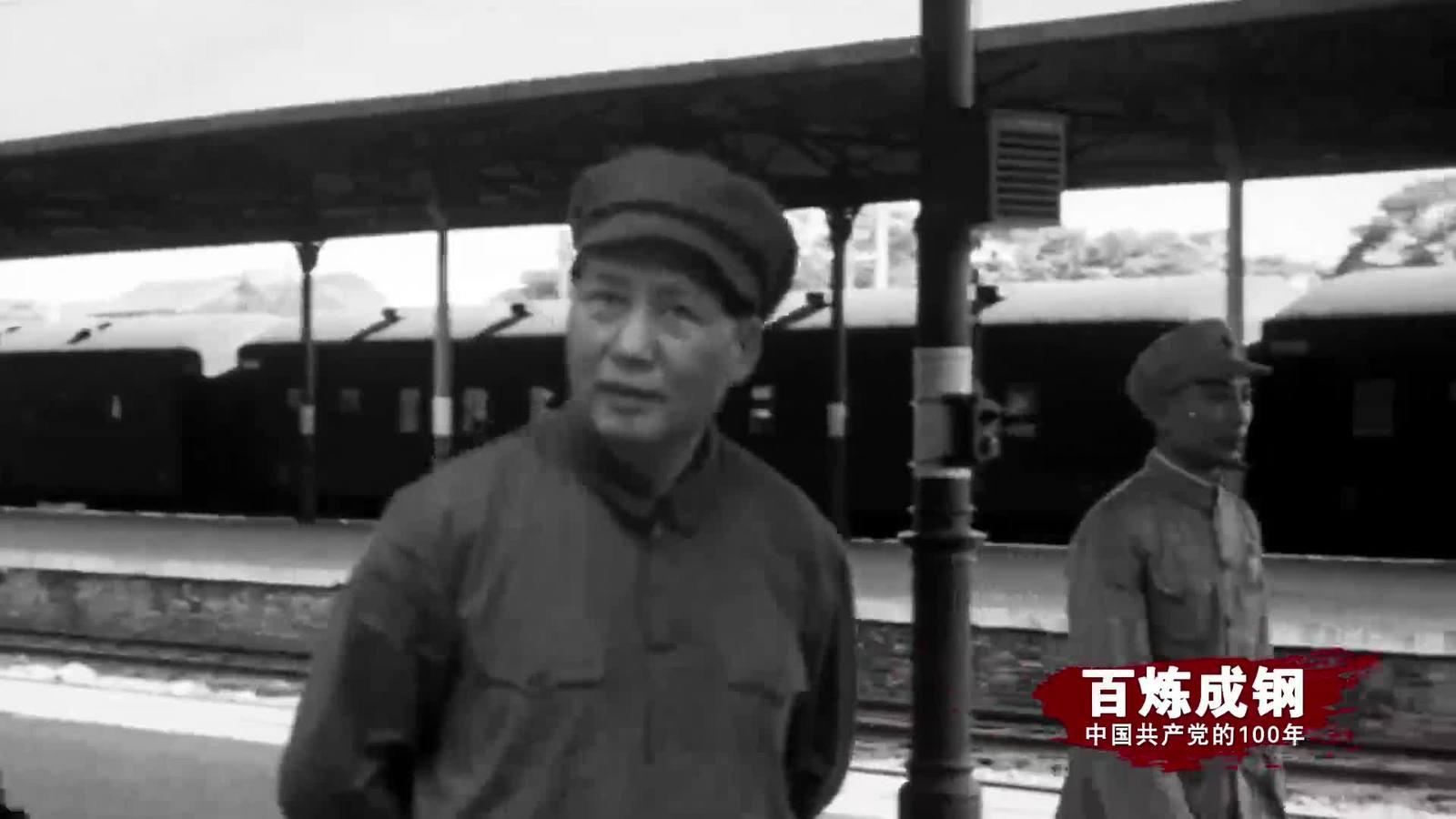 百炼成钢|中国共产党的100年 第二十六集:新中国成立