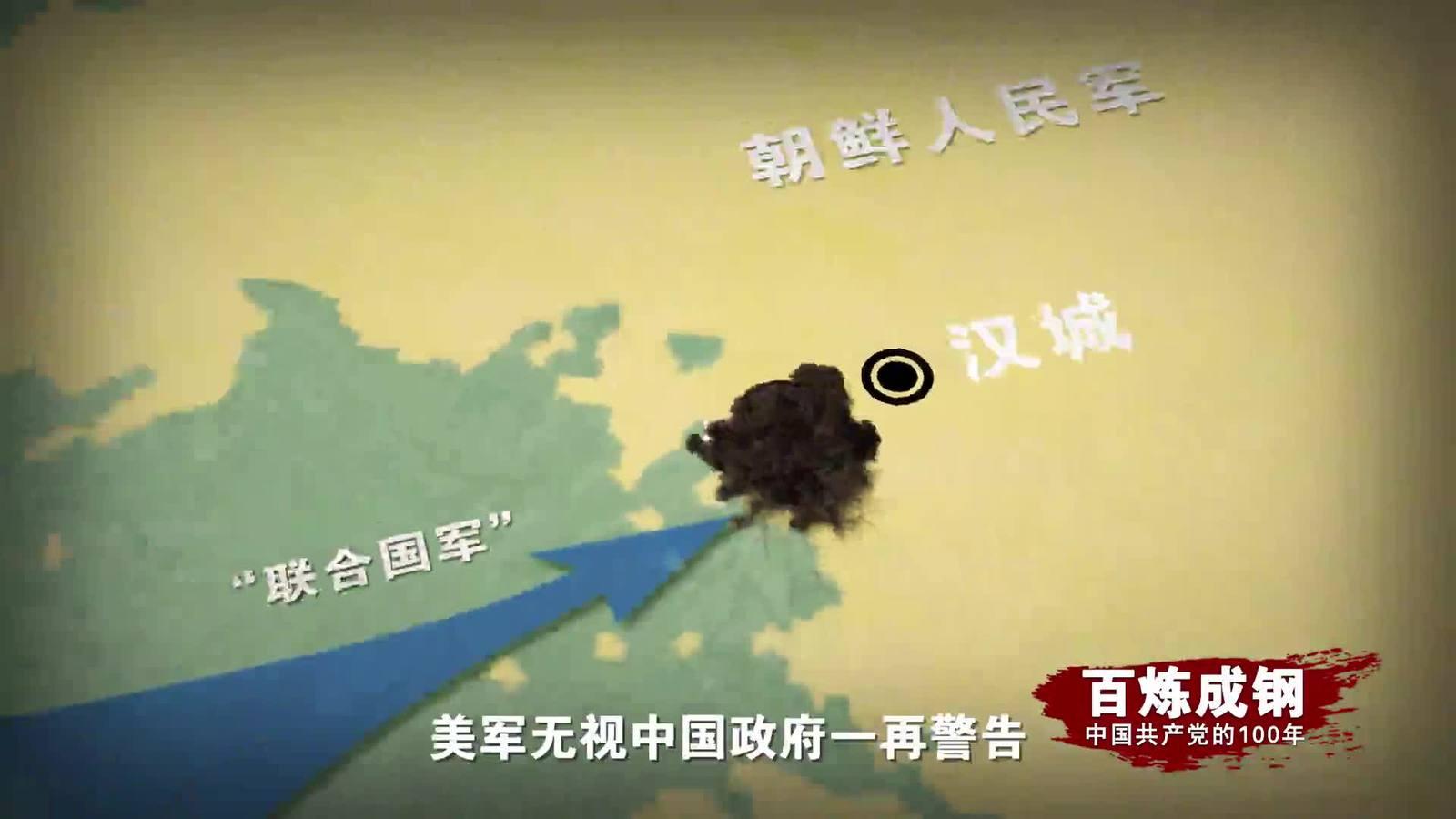 百炼成钢|中国共产党的100年 第二十七集:舍生忘死保和平