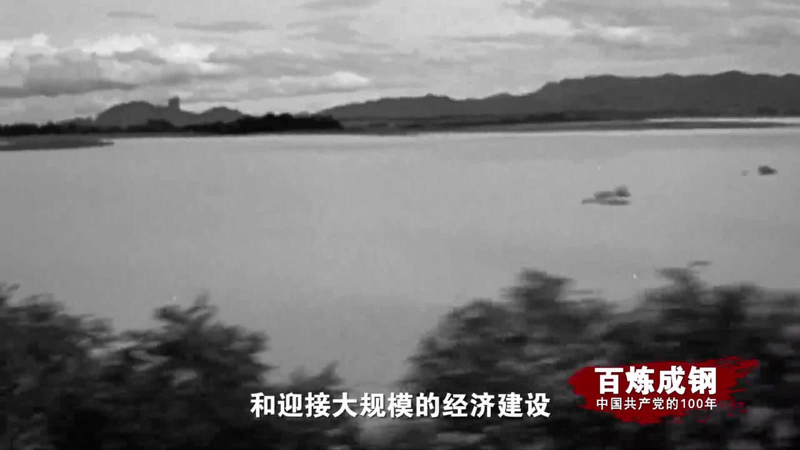 百炼成钢|中国共产党的100年 第三十二集:走自己的路