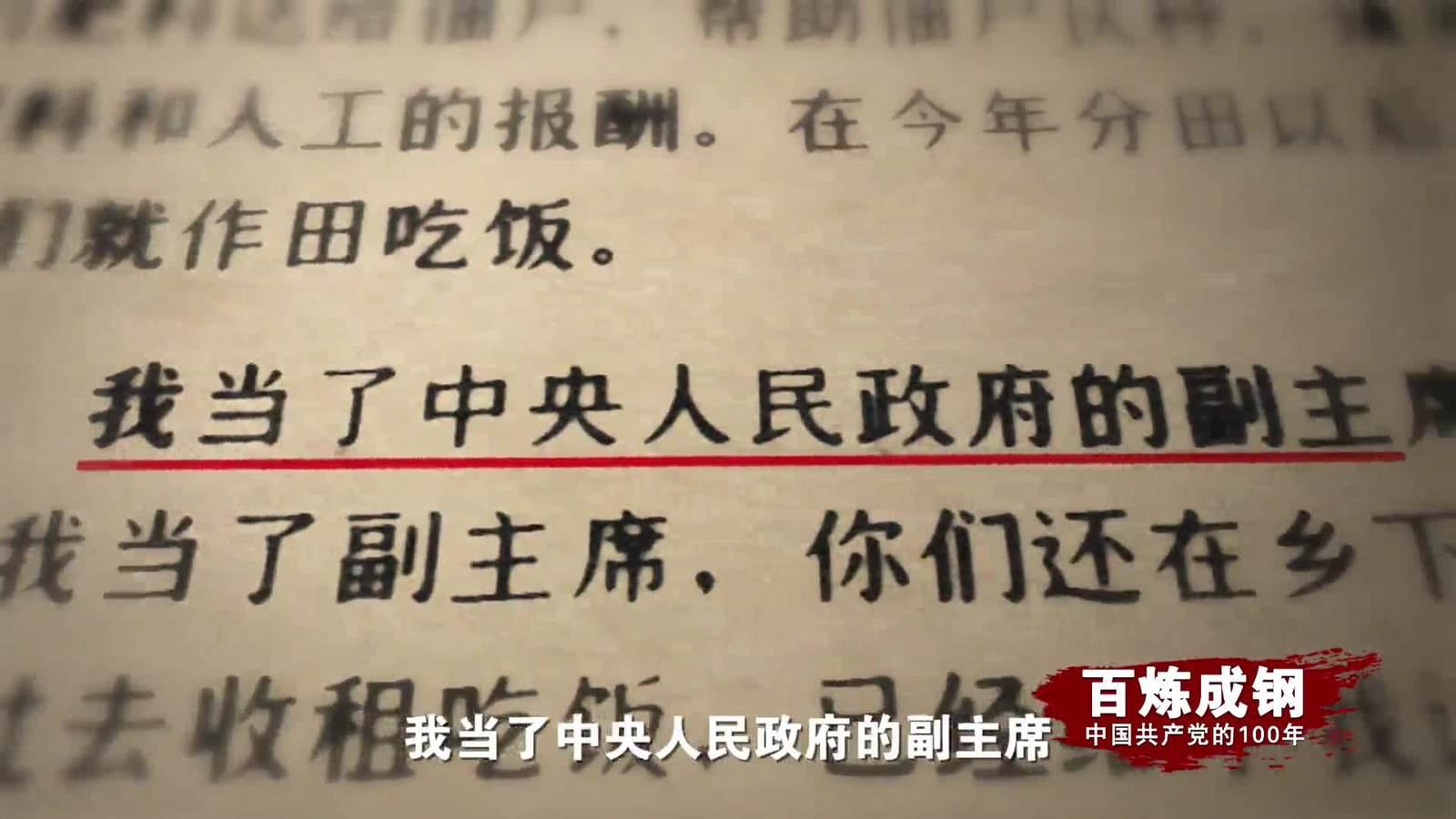 百炼成钢|中国共产党的100年 第二十八集:土地改革