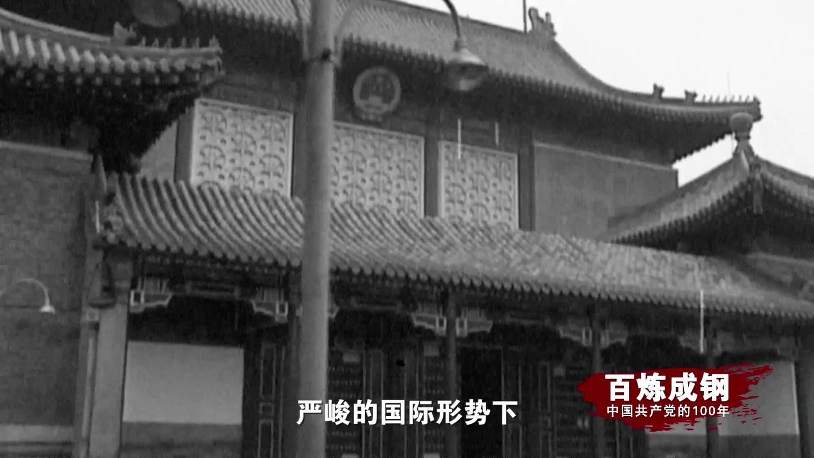 百炼成钢|中国共产党的100年 第三十五集:闪亮的名字