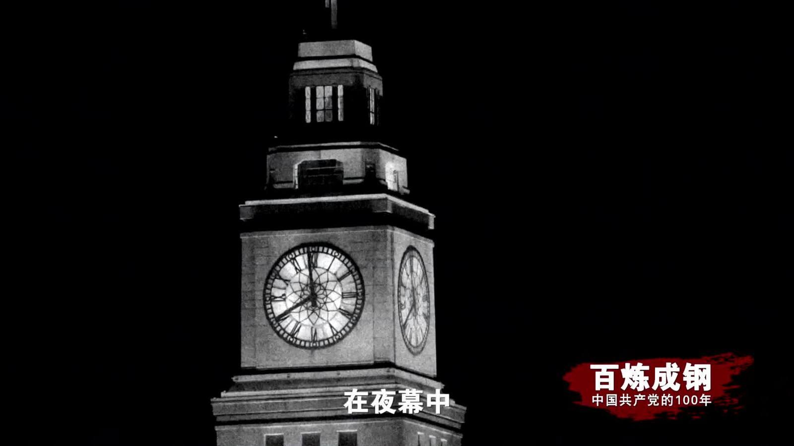 百煉成鋼|中國共產黨的100年 第五集:從石庫門到南湖