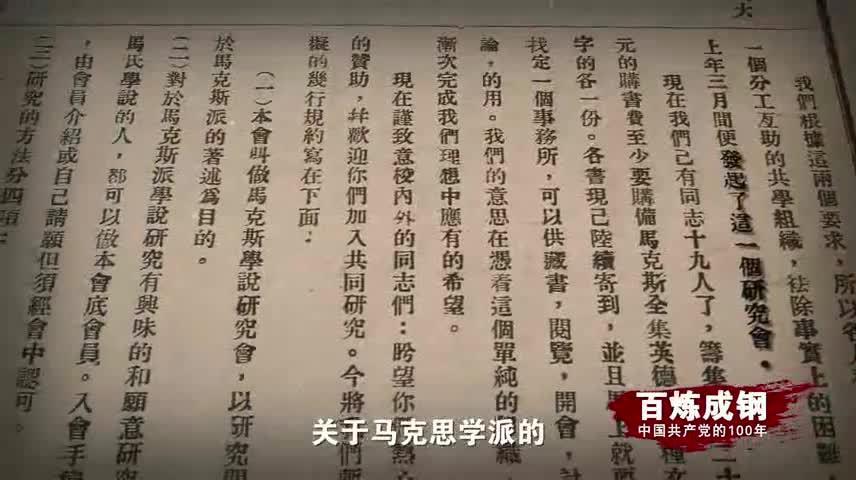 百煉成鋼|中國共產黨的100年  第一集: 亢慕義齋