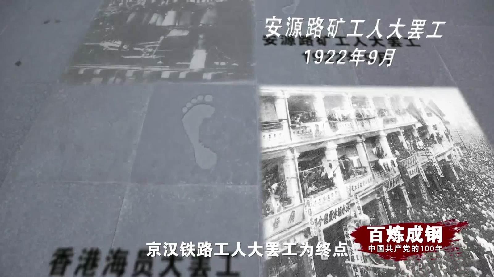 百煉成鋼|中國共產黨的100年 第六集:勞工萬歲