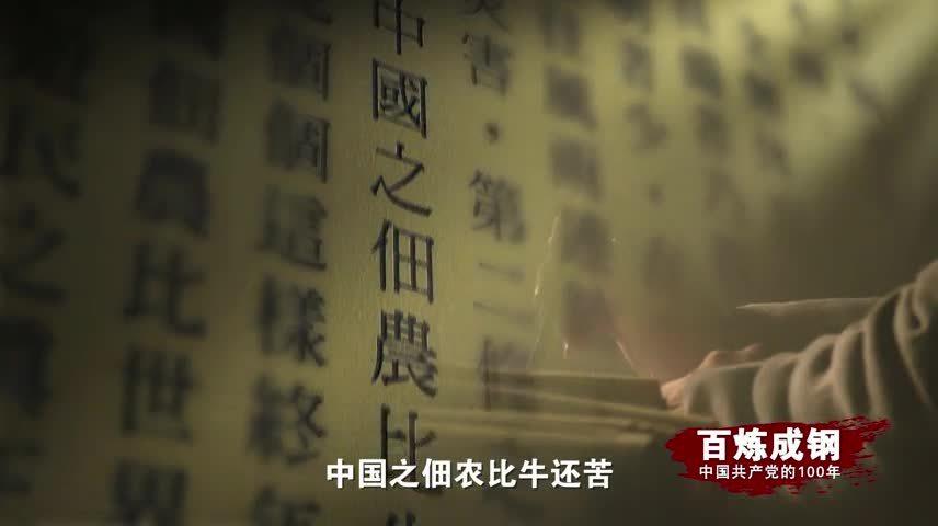 百煉成鋼|中國共產黨的100年 第八集:誰主沉浮