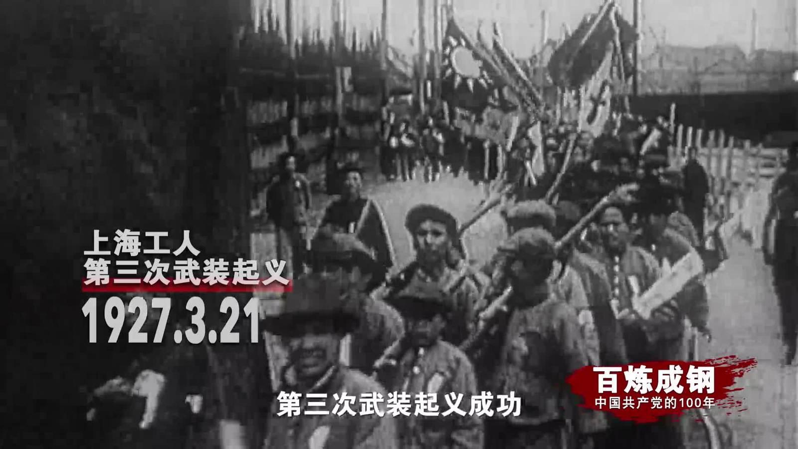 百煉成鋼|中國共產黨的100年 第九集:命懸一線