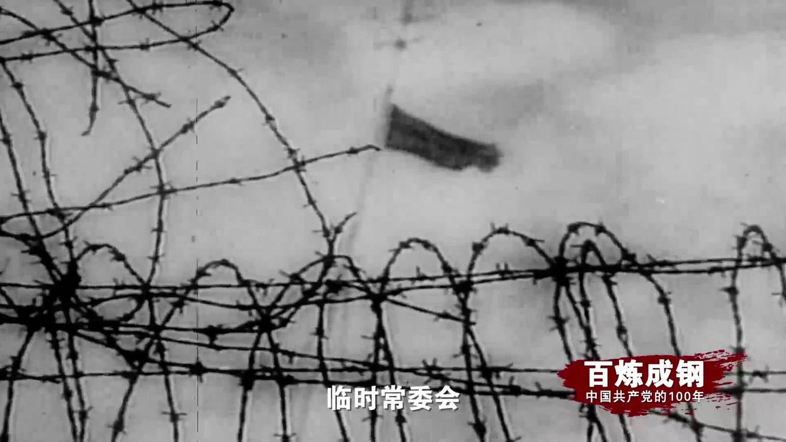 百煉成鋼|中國共產黨的100年 第十集:南昌城頭的槍聲