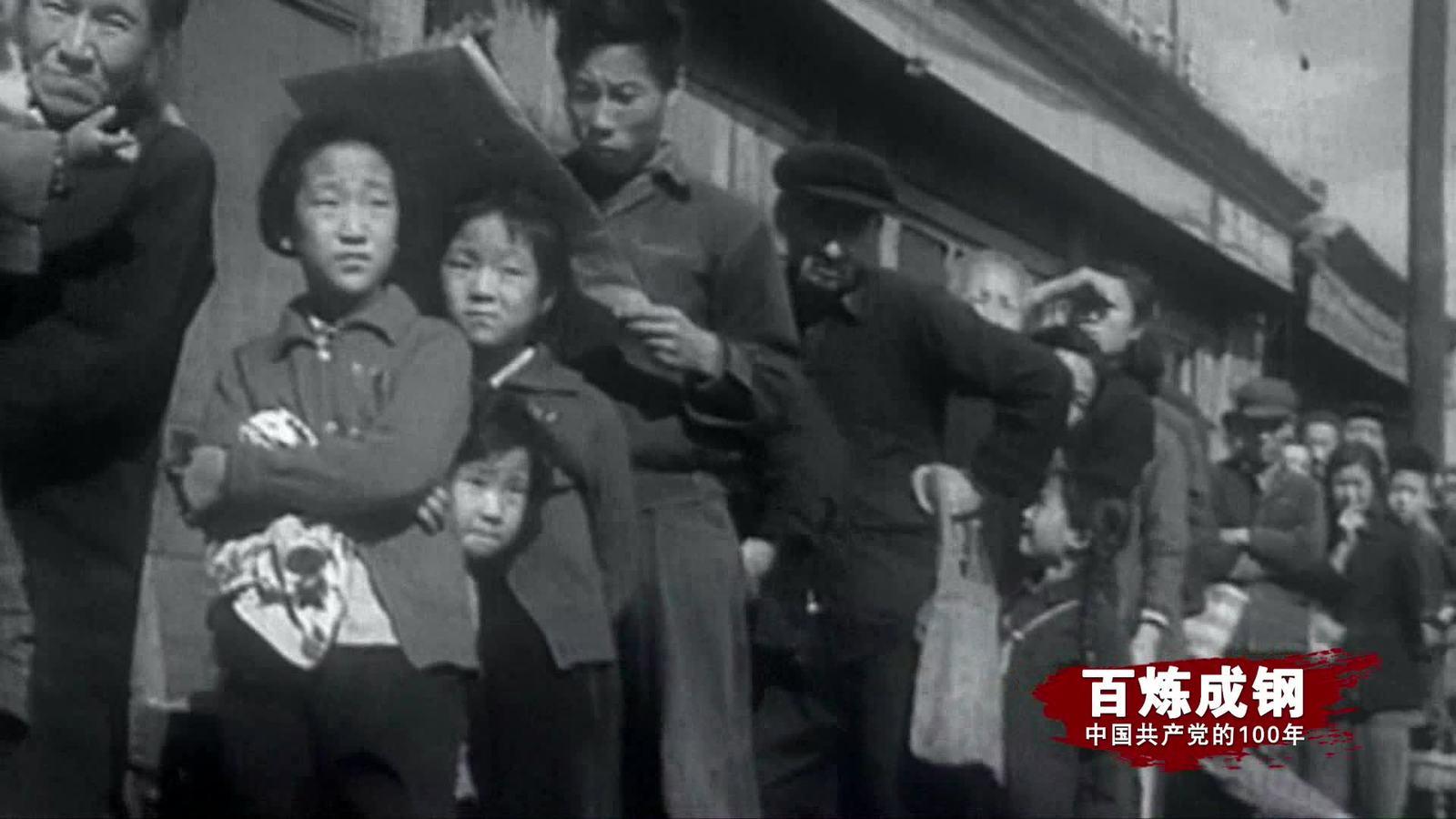 百炼成钢|中国共产党的100年 第三十三集:正确处理人民内部矛盾