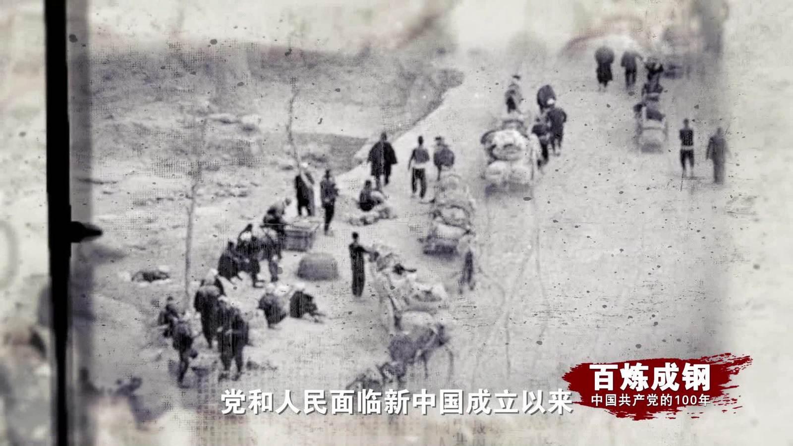 百炼成钢|中国共产党的100年 第三十四集:大兴调查研究之风