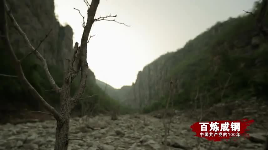 百炼成钢|中国共产党的100年 第三十六集:绝壁上的人工天河