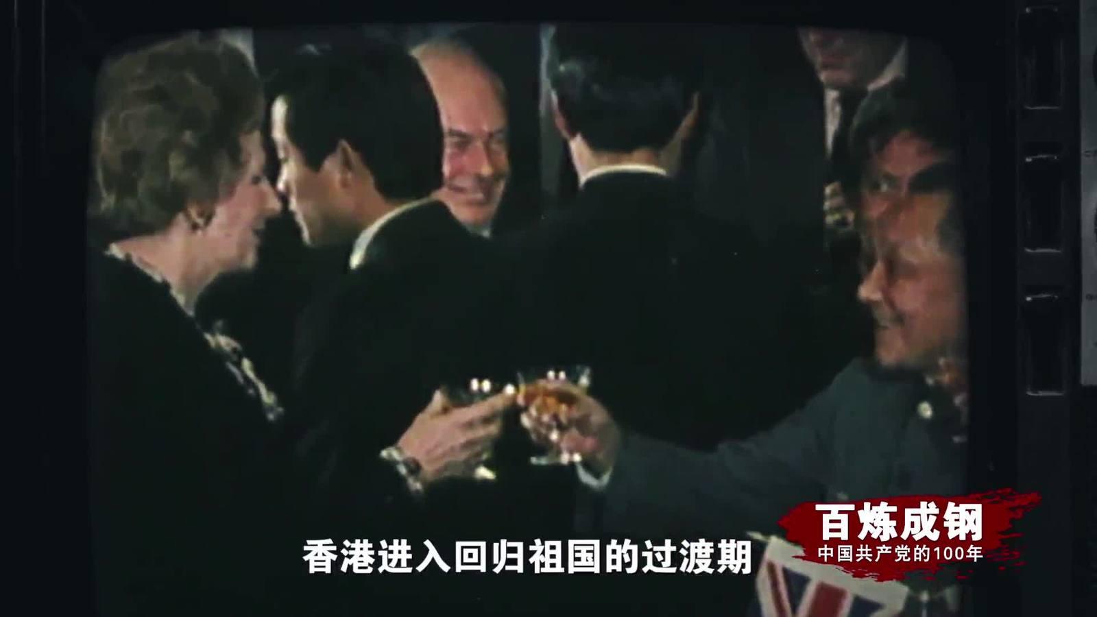 百煉成鋼 中國共產黨的100年 第五十九集:港澳回歸