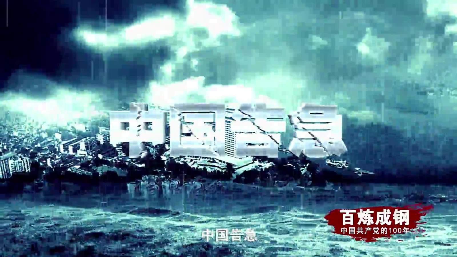 百炼成钢|中国共产党的100年 第六十集:在挑战面前
