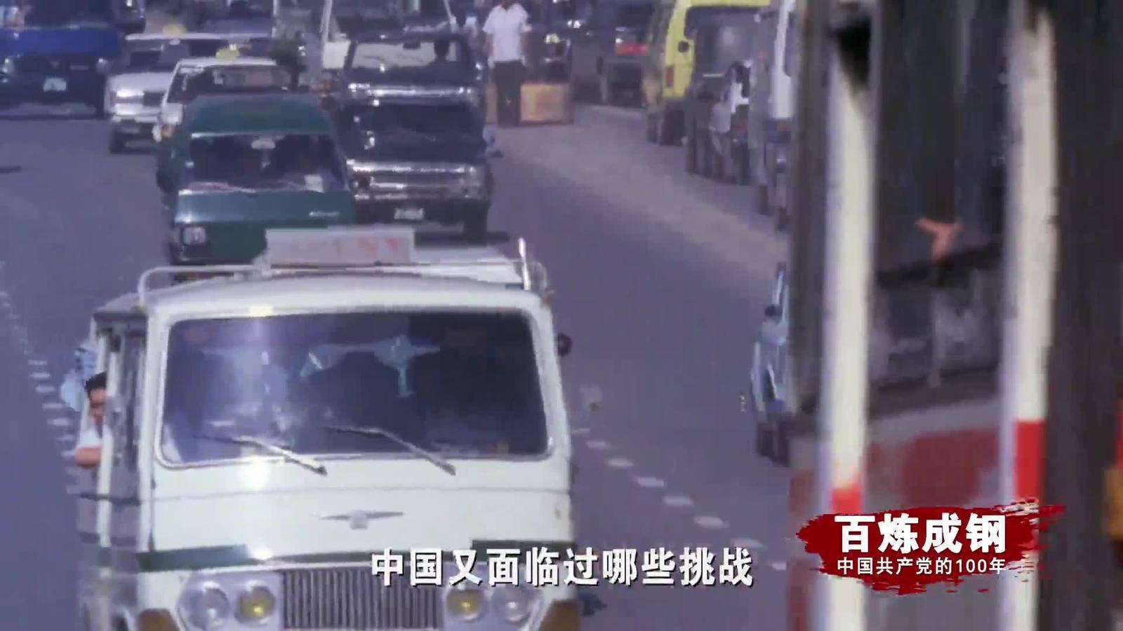 百炼成钢|中国共产党的100年 第六十一集:加入世贸