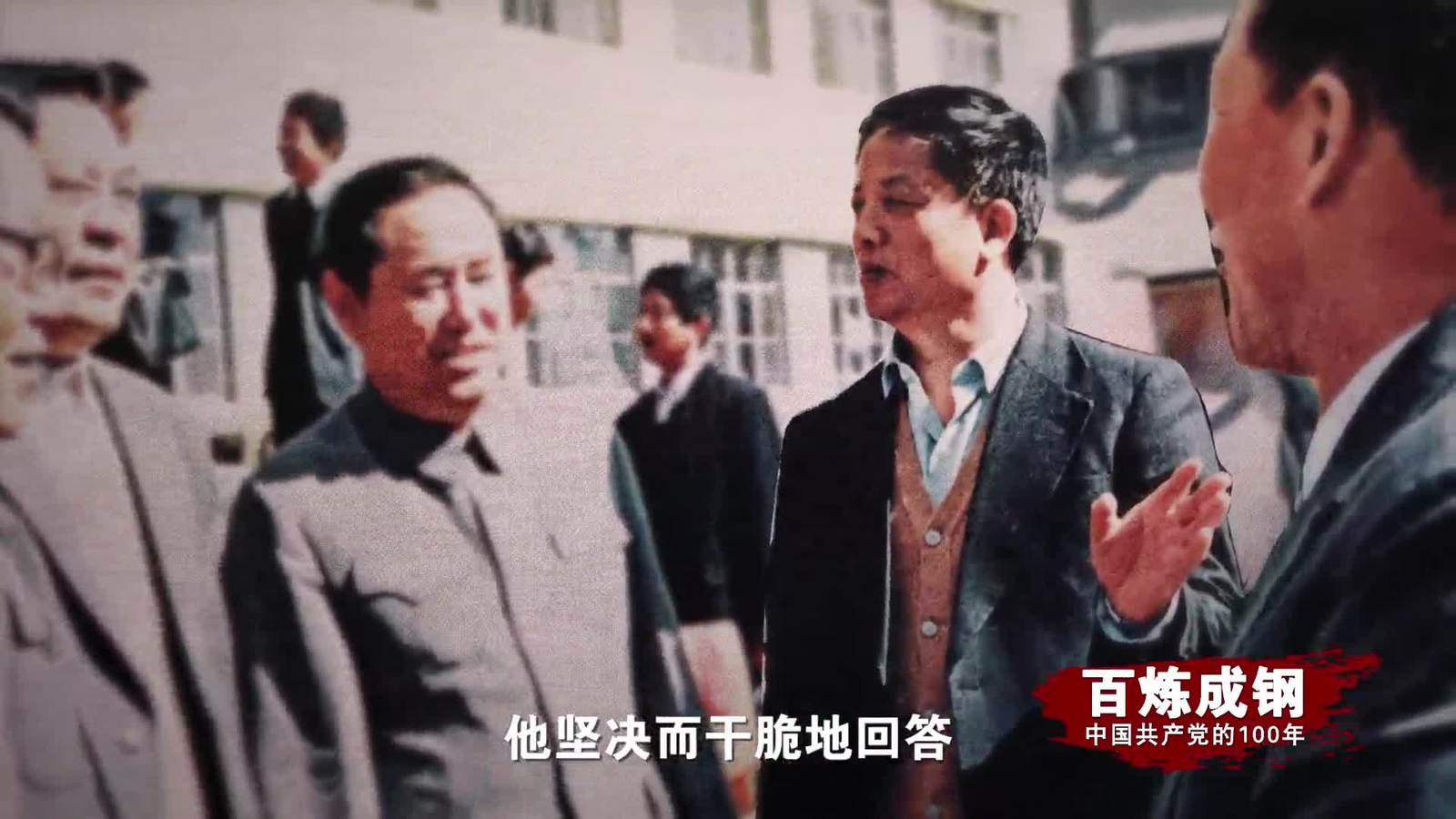 百炼成钢|中国共产党的100年 第六十二集:站在时代前列
