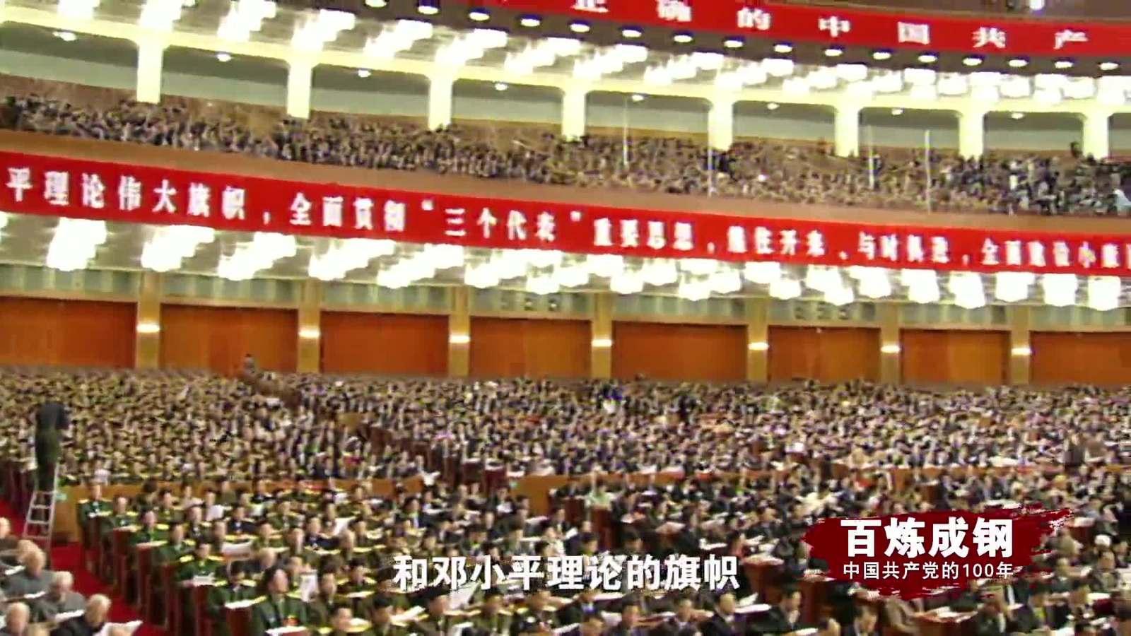 百炼成钢|中国共产党的100年 第六十三集:从温饱步入小康