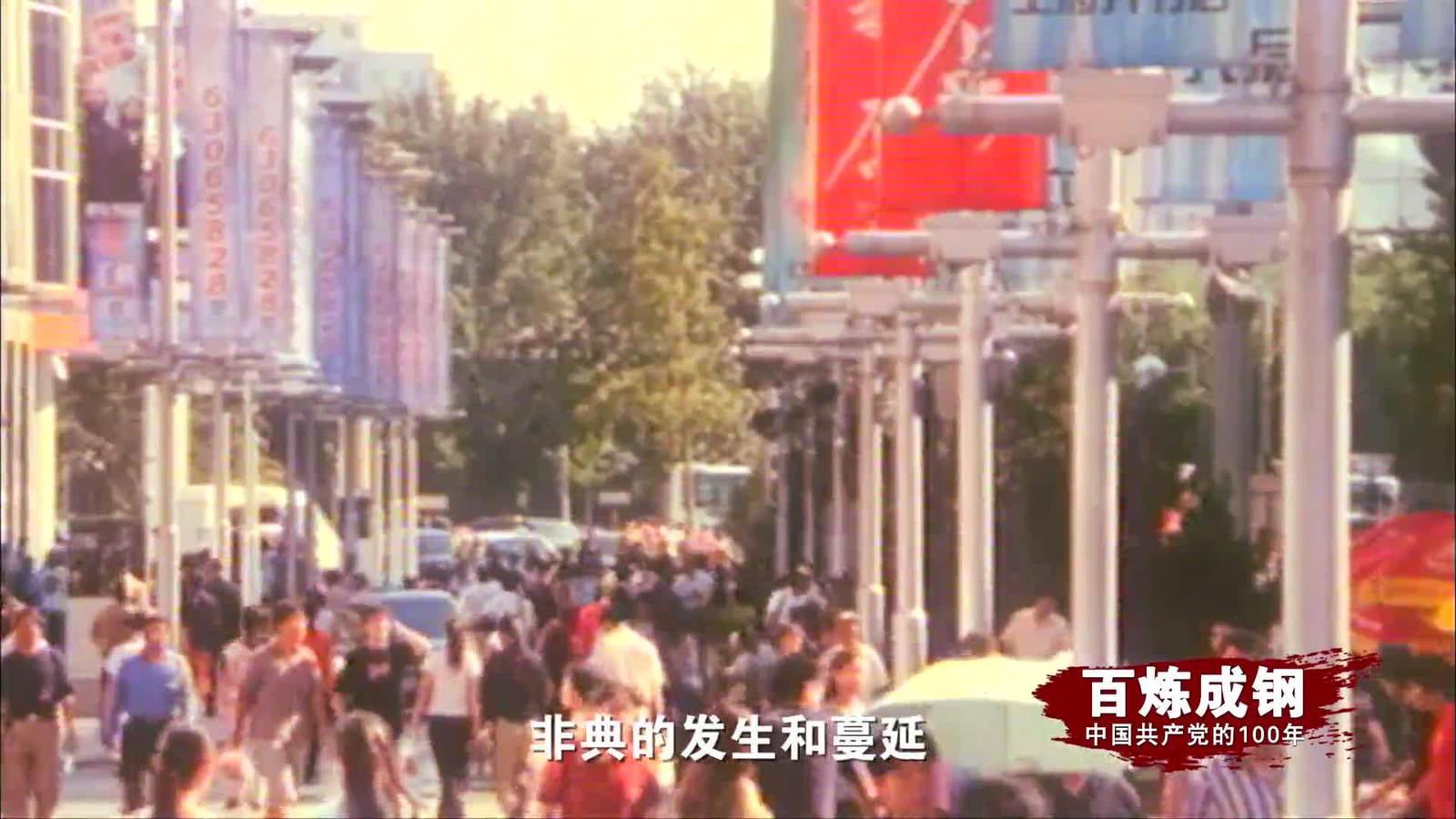 百炼成钢|中国共产党的100年 第六十五集:又好又快发展