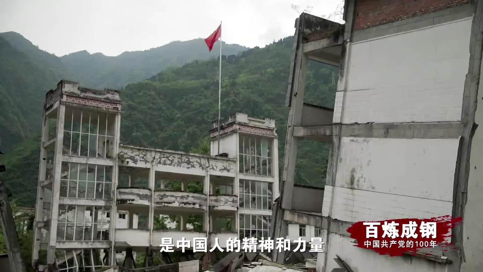 百炼成钢|中国共产党的100年 第六十六集:万众一心