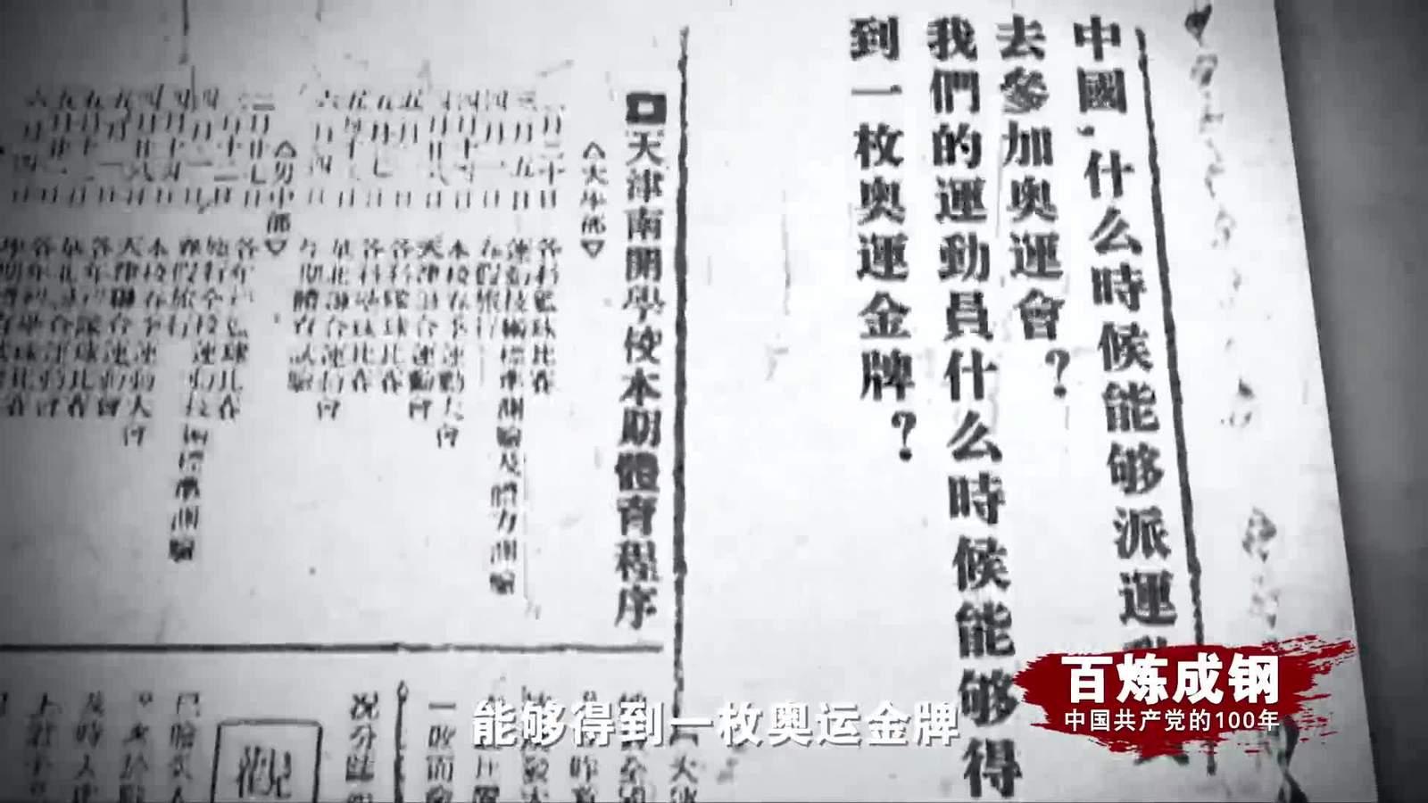 百炼成钢|中国共产党的100年 第六十八集:北京奥运