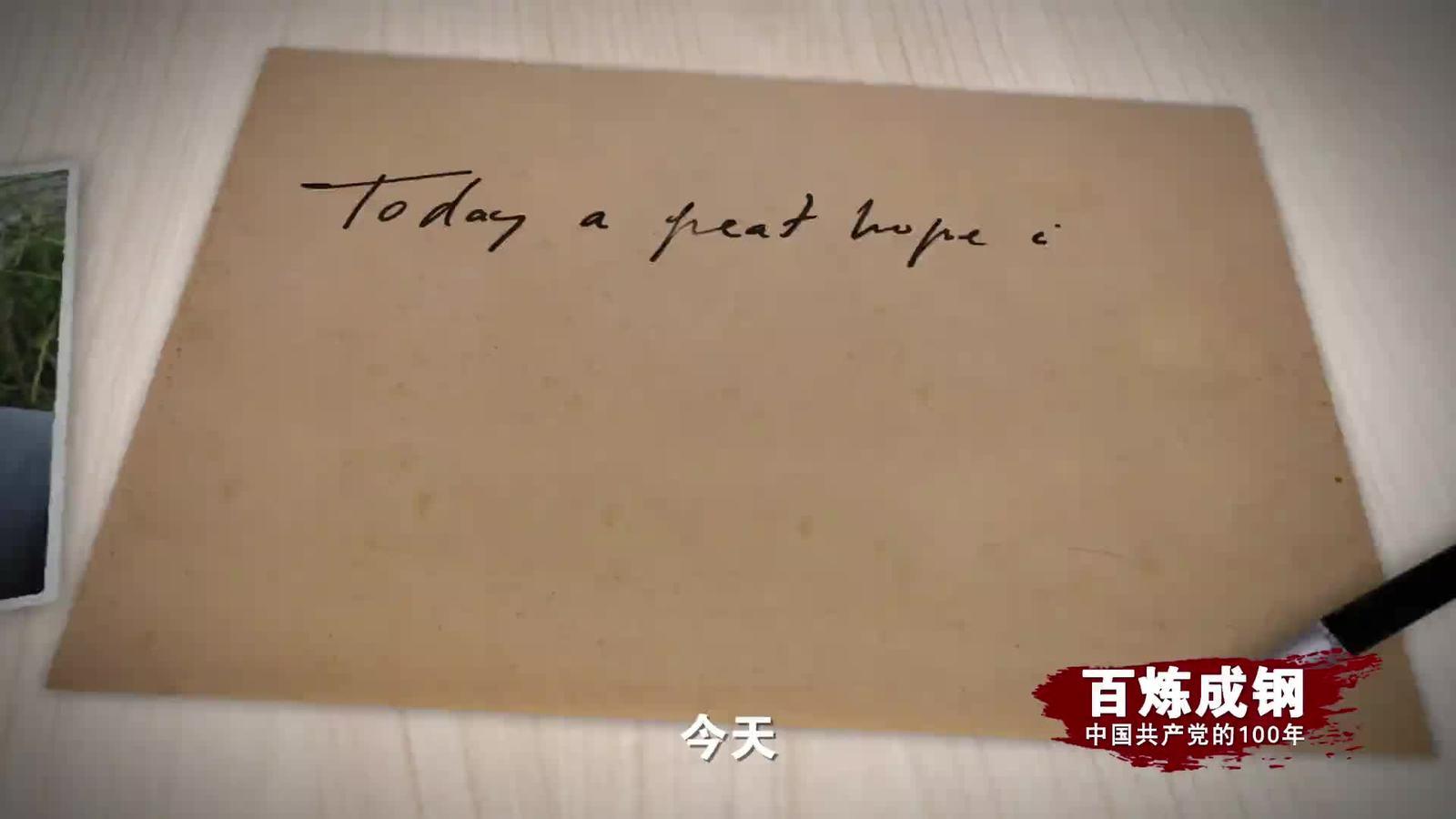 百炼成钢|中国共产党的100年 第六十九集:上海世博会