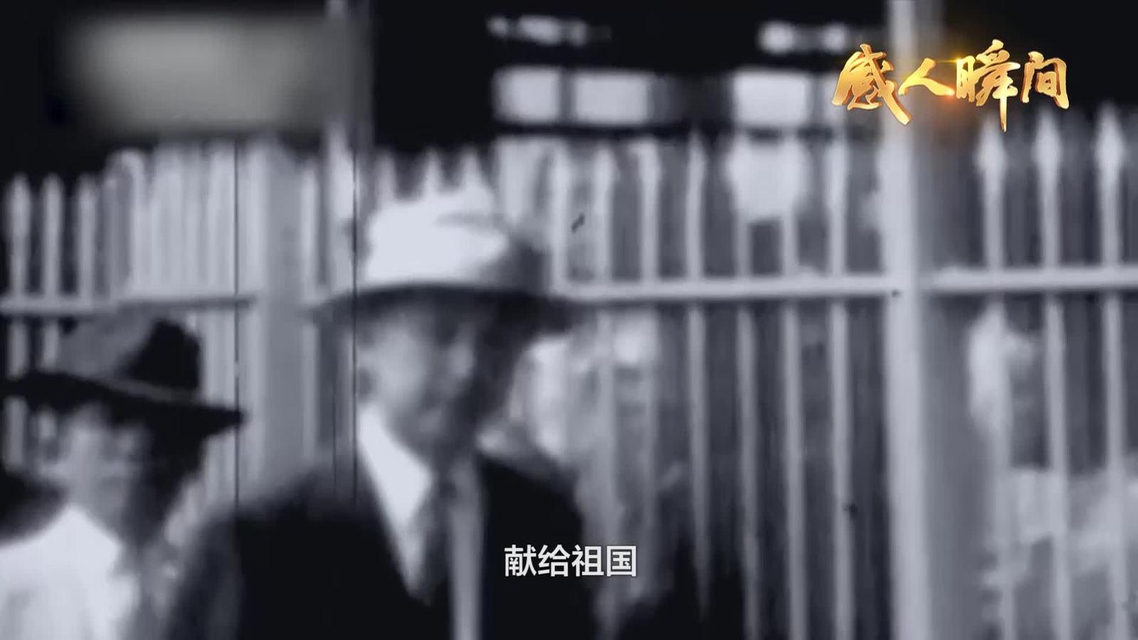 """科學家精神主題""""感人瞬間""""微視頻展播——錢學森"""