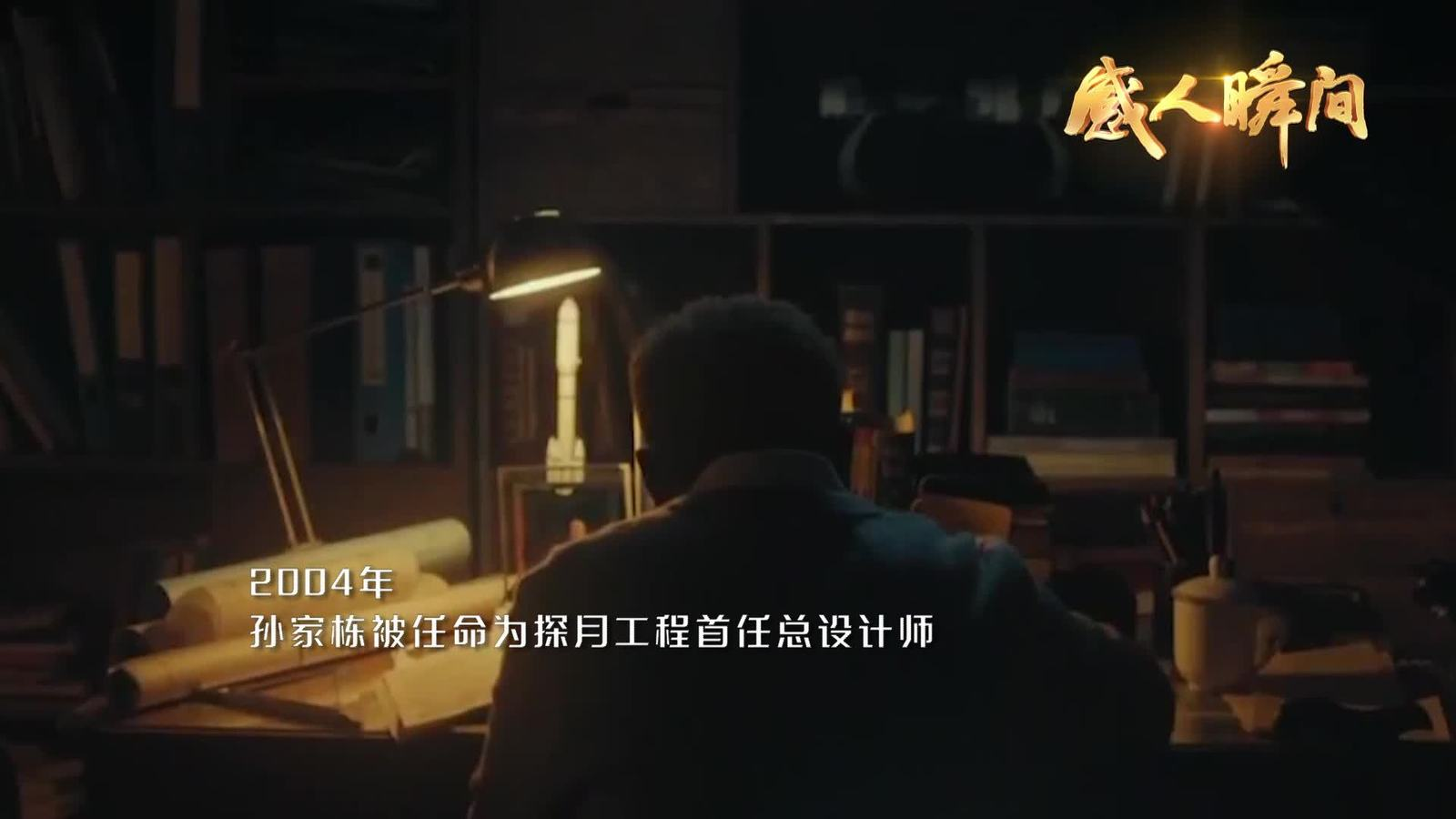 """科學家精神主題""""感人瞬間""""微視頻展播——孫家棟"""